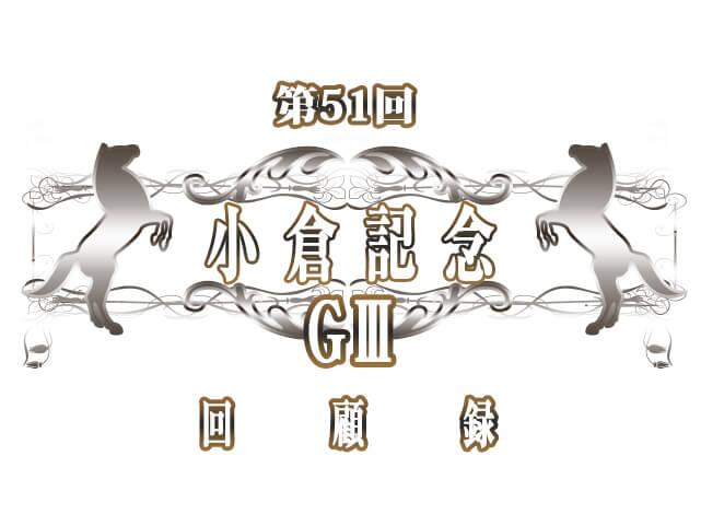 小倉記念・回顧録