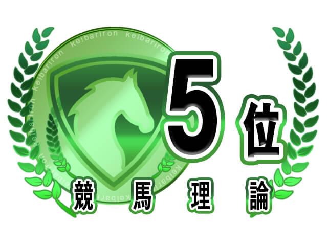 【競馬理論アイキャッチ】05(事)