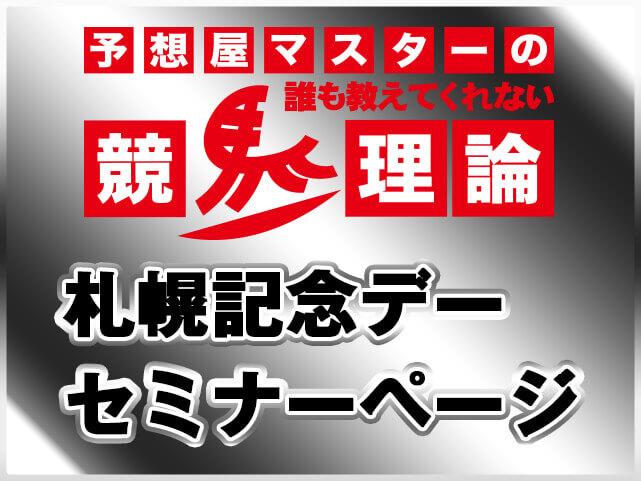 【セミナーアイキャッチ】札幌記念デー