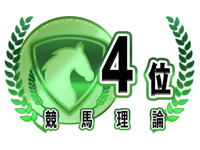 【競馬理論アイキャッチ】04(事)