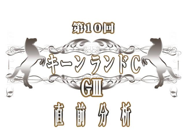 【レースアイキャッチ】GⅢ---キーンランドカップ
