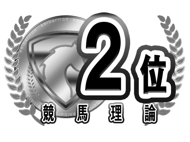 【競馬理論アイキャッチ】02(事)