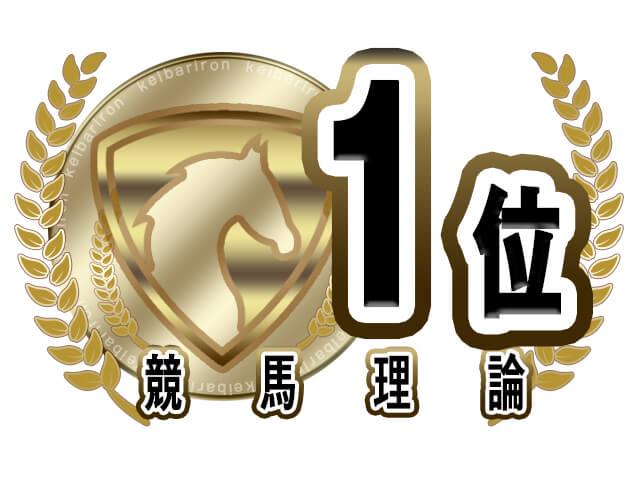 【競馬理論アイキャッチ】01(事)
