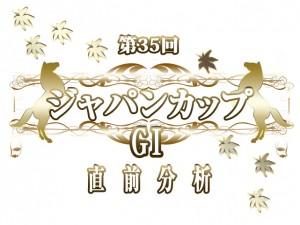 G1ジャパンカップ2015
