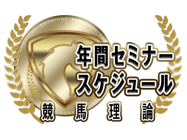 【競馬理論アイキャッチ】年間セミナースケジュール