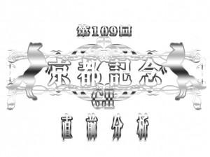 【レースアイキャッチ】京都記念【直前分析 】