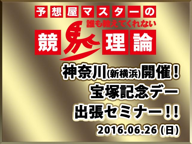 【セミナーアイキャッチ】160626_新横浜GⅠ