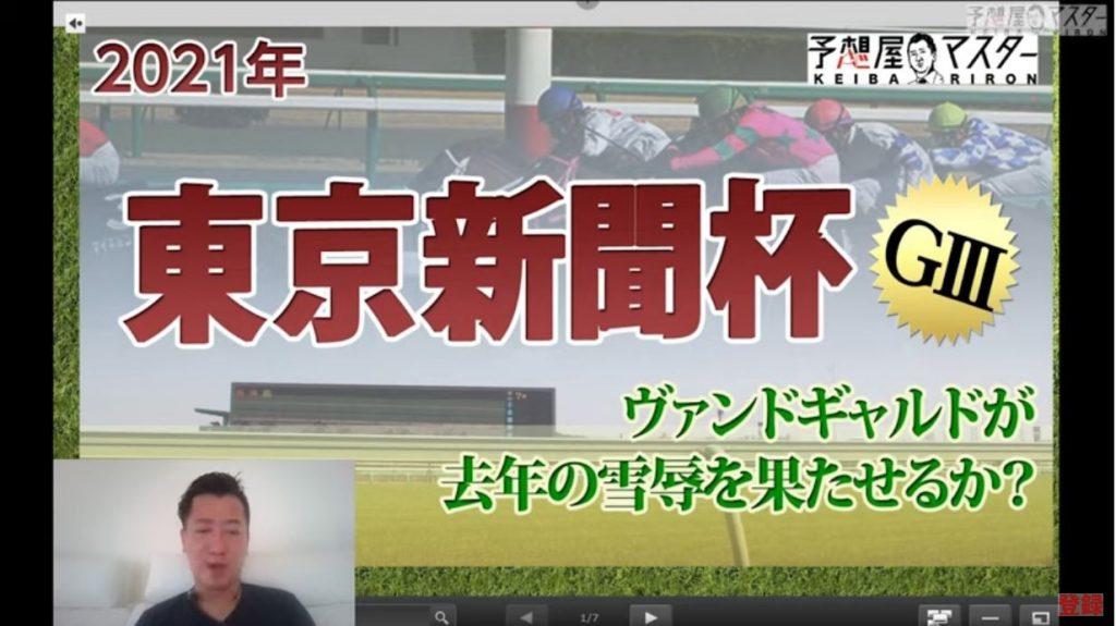 東京 新聞 杯 2021